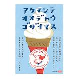 【年賀用品】古川紙工 お年玉年賀はがき __レトロ 21-006