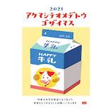 【年賀用品】古川紙工 お年玉年賀はがき __レトロ 21-011