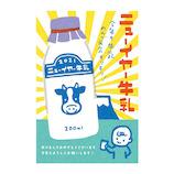 【年賀用品】古川紙工 お年玉年賀はがき __レトロ 21-018
