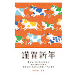 【年賀用品】古川紙工 お年玉年賀はがき 和_LIFE 21-051