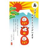 【年賀用品】古川紙工 お年玉年賀はがき 干支富士 21-075