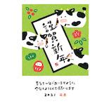 【年賀用品】古川紙工 お年玉年賀はがき ホッコリ 21-087