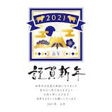 【年賀用品】古川紙工 お年玉年賀はがき 箔 21-134