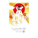 【年賀用品】古川紙工 お年玉年賀はがき 箔 21-136