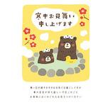 【年賀用品】古川紙工 FSK寒中見舞い 21-146