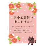 【年賀用品】古川紙工 FSK寒中見舞い 21-147
