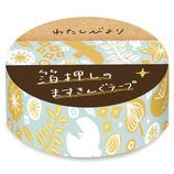 古川紙工 わたしびより 箔押しますきんぐテープ QMT51 小鳥とお花水色│シール マスキングテープ