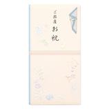 G.C.PRESS 御出産 熨斗付 アンリュバンドゥー 058-00 ベビーブルー│のし・色紙 のし袋