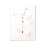 G.C.PRESS 紙司撰 便箋 261-38 花丸文