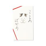 G.C.PRESS ポチ袋 268-05 こころばかり 猫