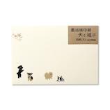 G.C.PRESS 封筒 302-53 犬と遊ぶ│封筒・はがき 洋封筒