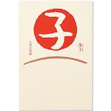 G.C.PRESS 年賀状 丸子 赤ベタ 5枚入