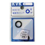 KVK 補修用Oリング PZ140−10A