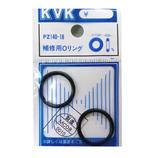 KVK 補修用Oリング PZ140−18