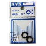 KVK 補修用パッキング PZ145−13