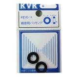 KVK 補修用パッキング PZ145−14