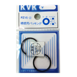 KVK 補修用パッキング PZ145−22