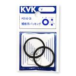 KVK(ケーブイケー) 補修用パッキング PZ145-28 2個入│配管部品材料・水道用品 蛇口ゴムパッキン