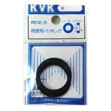 KVK 補修用パッキング PZ145−29
