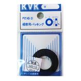 KVK 補修用パッキング PZ145−31