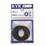KVK 補修用パッキング PZ145−32