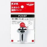 KVK 洗たく機用直管ノズル PZK97│配管部品材料・水道用品 洗濯機 ホース