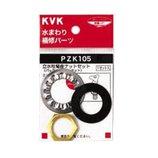 KVK 立水栓菊座ナット PZK105