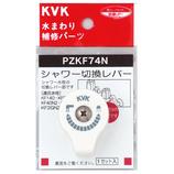 KVK シャワー切替レバー PZKF74N