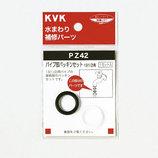KVK パイプ部パッキンセット Φ16用 Z42│配管部品材料・水道用品 蛇口ゴムパッキン
