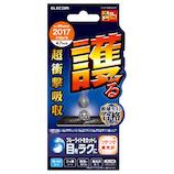 【iPhone8/7/6s/6】 エレコム(ELECOM) 衝撃吸収 高光沢フィルム ブルーライトカット TH-A17MFLBLGP