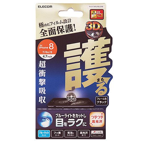 【iPhone8/7/6s/6】 エレコム(ELECOM) 衝撃吸収 高光沢フィルム ブルーライトカット フルカバー TH-A17MFLPBLGRB
