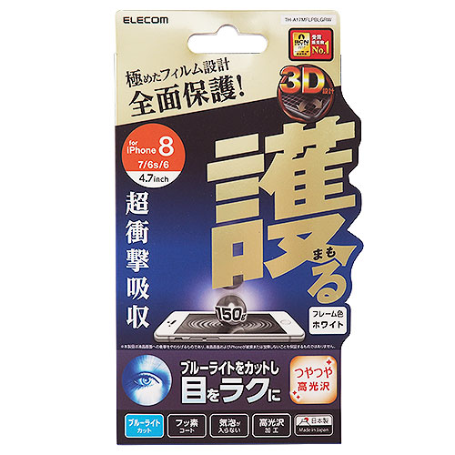 【iPhone8/7/6s/6】 エレコム(ELECOM) 衝撃吸収 高光沢フィルム ブルーライトカット フルカバー TH-A17MFLPBLGRW