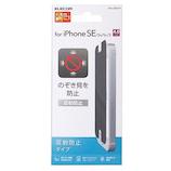 【iPhoneSE/5s/5c/5】 エレコム 液晶保護フィルム のぞき見防止 PM-A18SFLPF