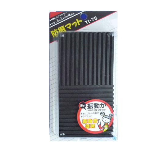 東京防音 洗濯機用 TI-75 黒