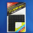 東京防音 エアコン室外機用防振 ゴム THI-555 黒