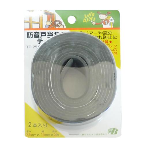 東京防音 防音戸当たりテープ 2.5mm×15mm×2m TP-25 灰