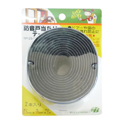 東京防音 防音戸当たりテープ 2.5mm×15mm×2m TP-25 黒