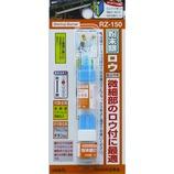 新富士 粉末銀ロウ RZ-150