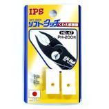 IPS 交換用くわえ部樹脂 PH-200用