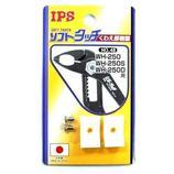 IPS 交換用くわえ部樹脂 WH-250用
