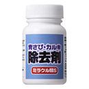 青サビ・カルキ除去剤 ミラクル酸S