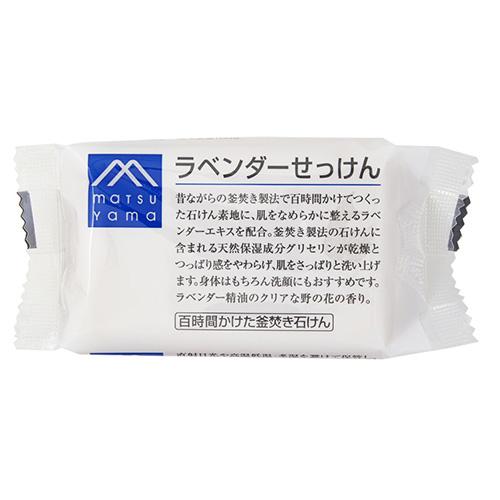 【ハンズメッセ2020】松山油脂 Mマーク ラベンダーせっけん 100g<お届けまで約1〜2週間>