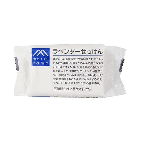 【ハンズメッセ2018】【第1弾 8/22 18時~】松山油脂 Mマークシリーズ ラベンダーせっけん 100g