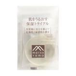 松山油脂 肌をうるおす 保湿トライアル