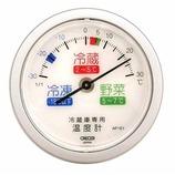 クレセル 冷蔵庫用温度計 AP-61 吸盤式│温度計・湿度計