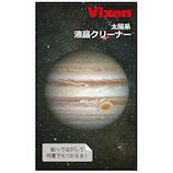 ビクセン(Vixen) ステーショナリー 太陽系 液晶クリーナー 82377 木星