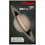 ビクセン(Vixen) ステーショナリー 太陽系 液晶クリーナー 82378 土星│携帯・スマホアクセサリー