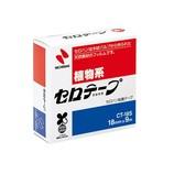ニチバン セロテープ® 小巻 CT-18S 18mm×9m