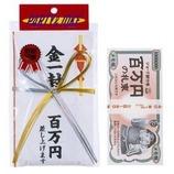 ジグ 金一封百万円 1405