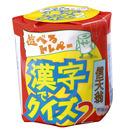 ジグ 遊べるトイレットペーパー 漢字でクイズ2 2617